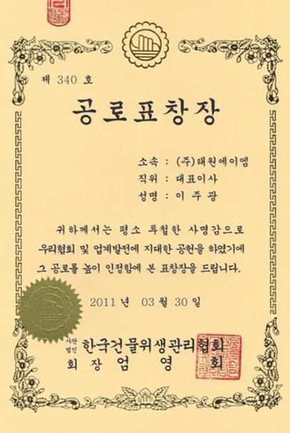 한국건물위생관리협회장-표창