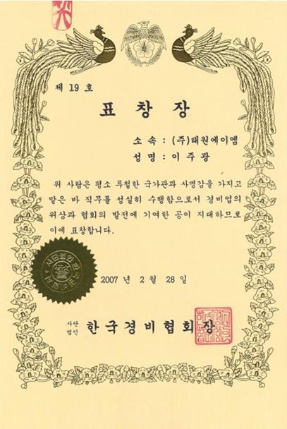 한국경비협회장-표창